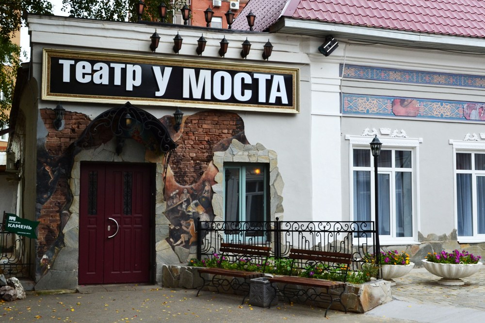 Театр «У Моста»