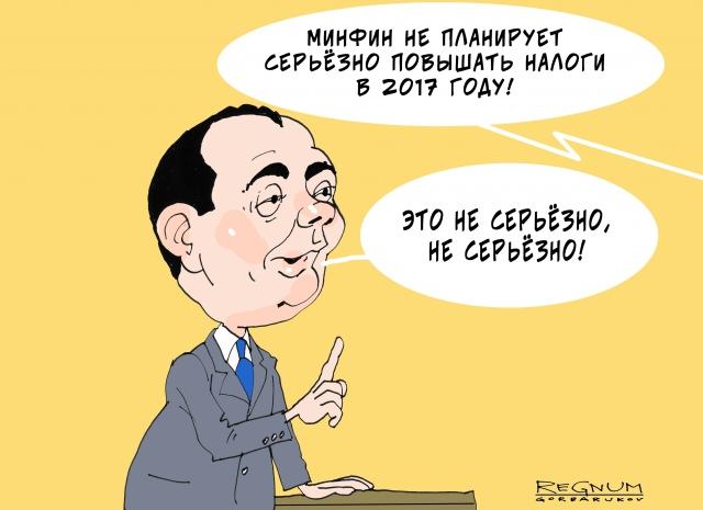 Суть российского налогообложения