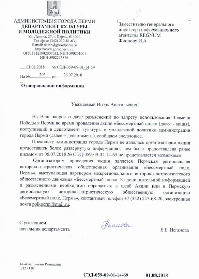 Письмо от департамента культуры и молодежной политики администрации  города Перми