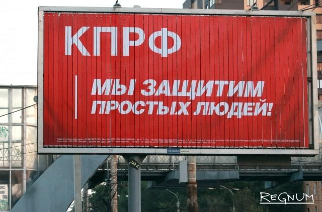 Реклама КПРФ