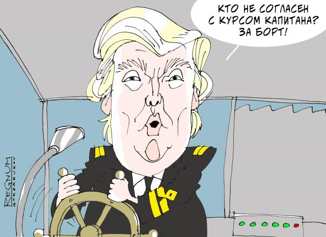 За борт. Трамп