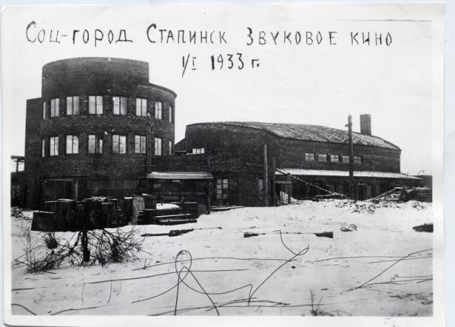 Соцгород. Кинотеатр Коммунар. Стапинск.1933