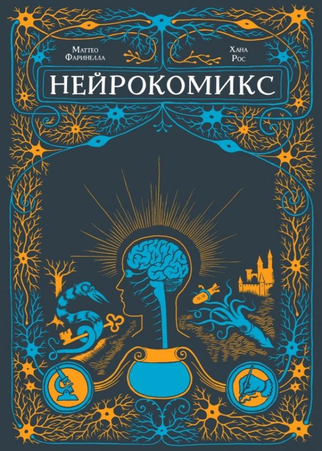 Обложка книги «Нейрокомикс»