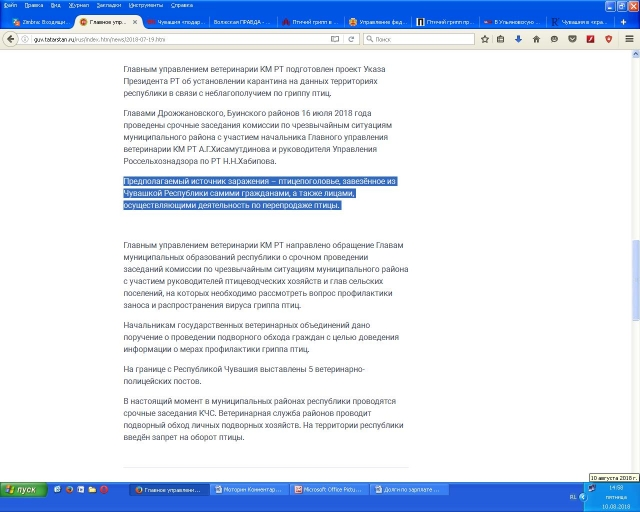 Фрагмент из пресс-релиза (Татария)