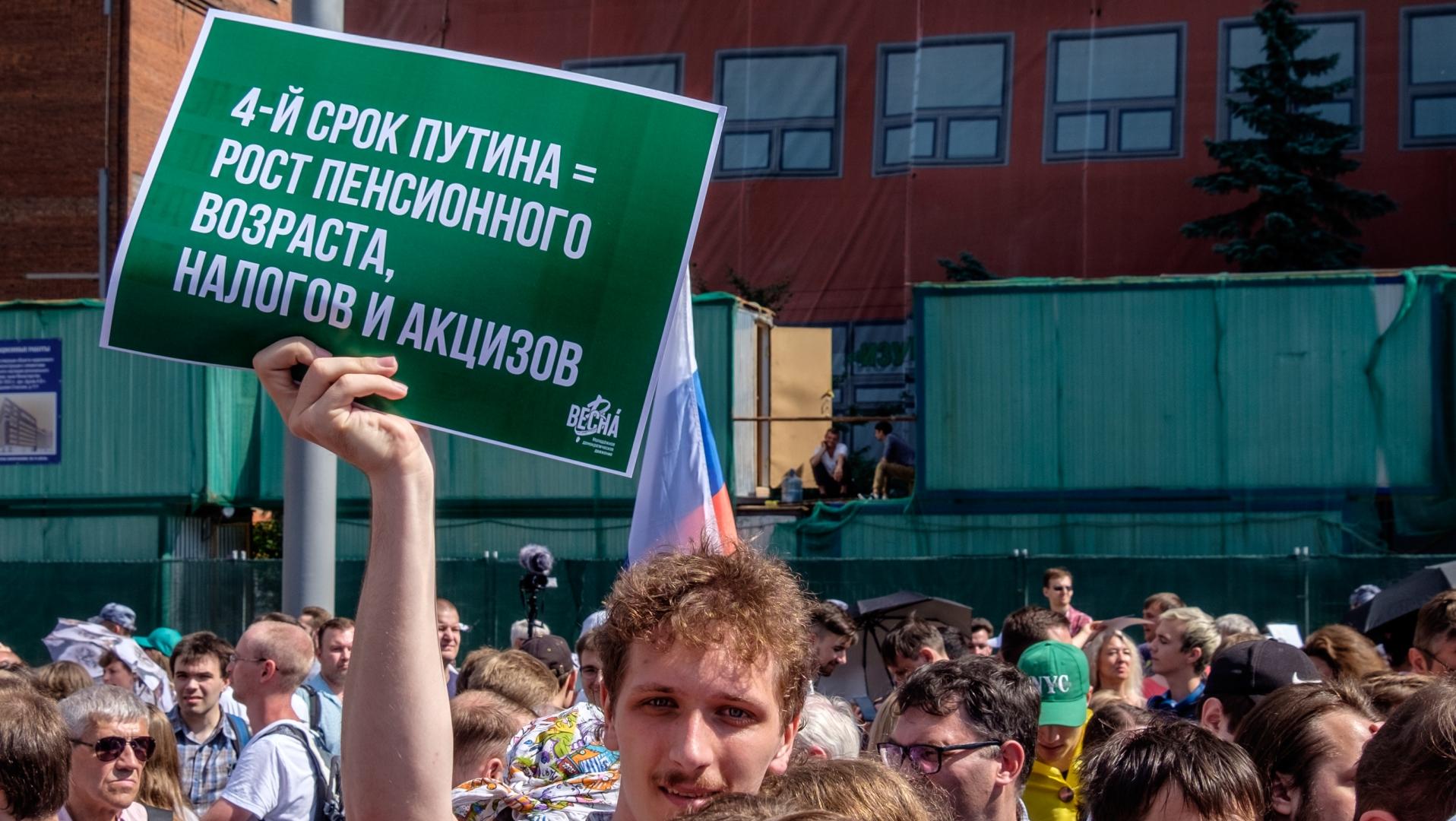 Митинг против пенсионной реформы на Сахарова