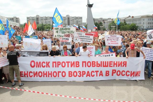 Митинг против пенсионной реформы, Омск