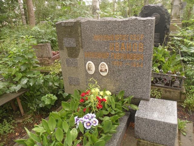Могила Александра Иванова