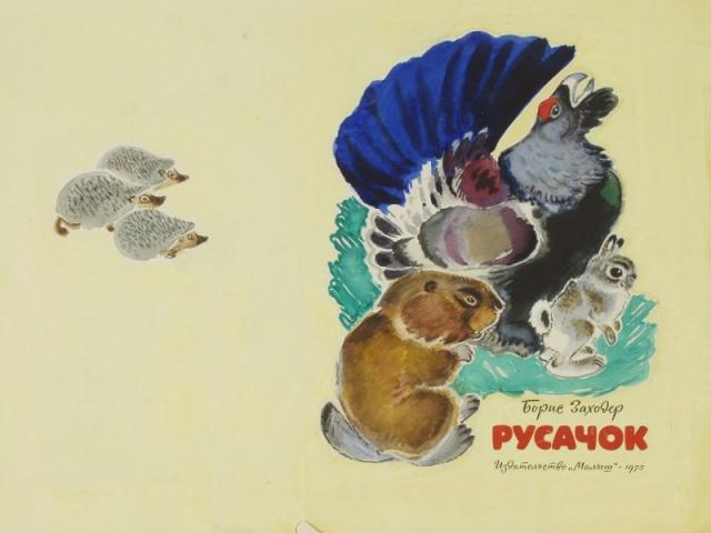 «Заходер и все, все, все»: выставка к 100-летию детского поэта в Москве