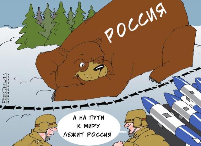 На пути к миру лежит Россия