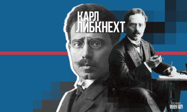 Почему Карл Либкнехт не стал немецким Лениным