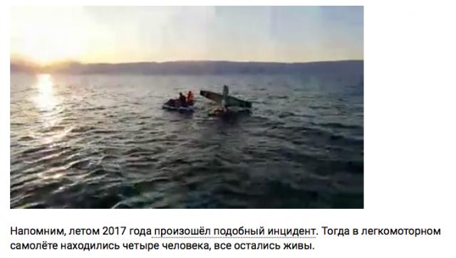 Самолет утонул в Байкале