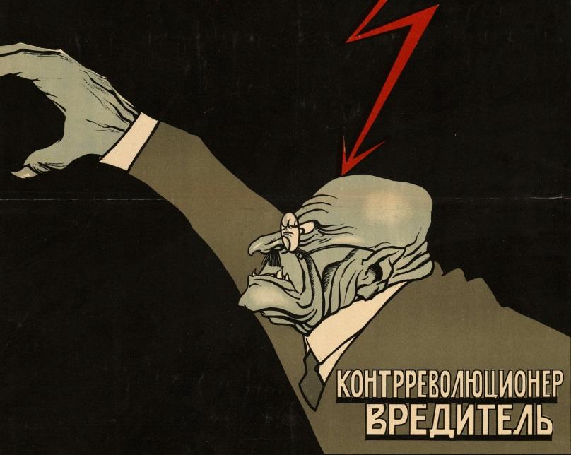Виктор Дени. Контрреволюционер-вредитель (фрагмент). 1930