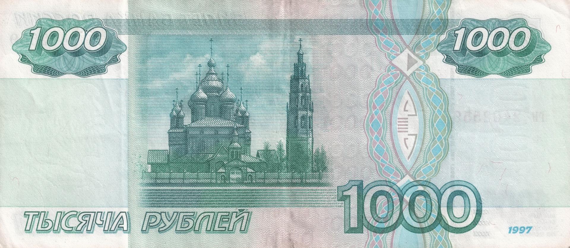Самого смешного, картинки 1000 рублей бумажные