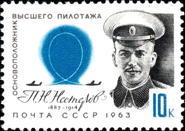 Почтовая марка СССР из серии «Деятели отечественной авиации», посвящённая Нестерову. 1963