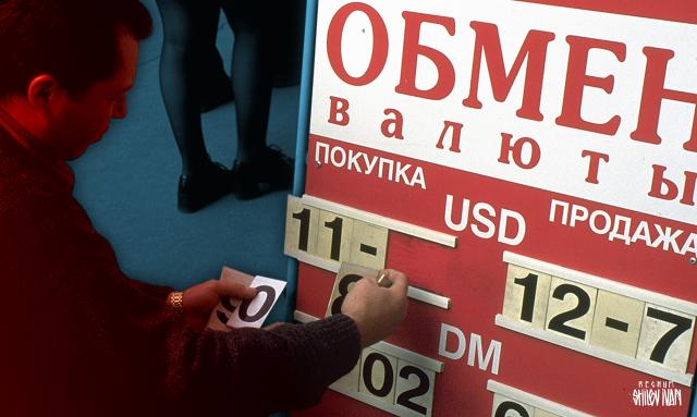 Дефолт и экономический кризис 1998 года в России: как это было