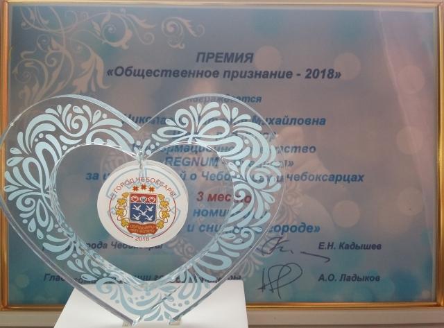 Журналист ИА REGNUM из Чебоксар – лауреат конкурса «Общественное признание»