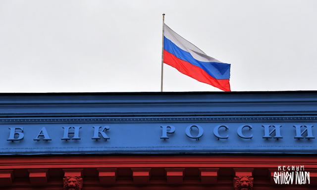 Финансовая политика Центробанка РФ привела к бегству капиталов из РФ?