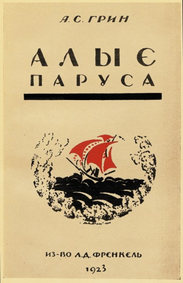 Обложка первого издания повести Александра Грина «Алые паруса»., 1923