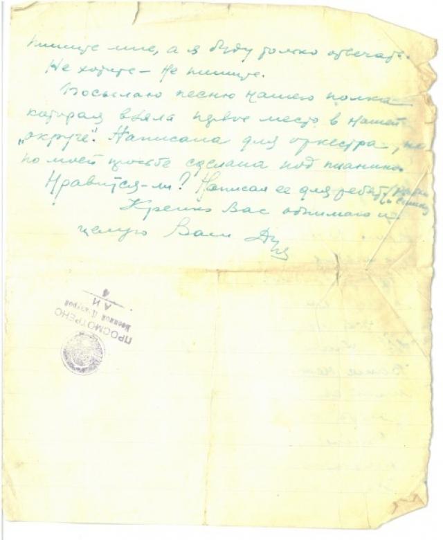 Письмо 21 мая 1942 с песней