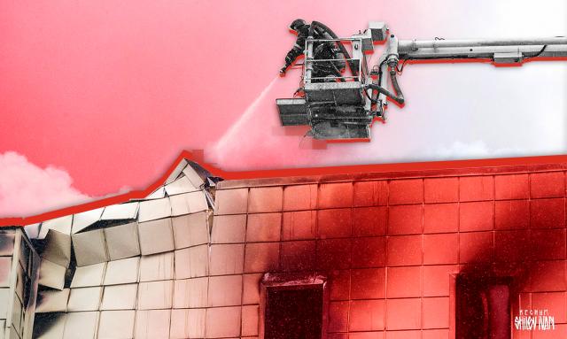 Названа причина пожара в ТРЦ «Зимняя вишня» в Кемерове