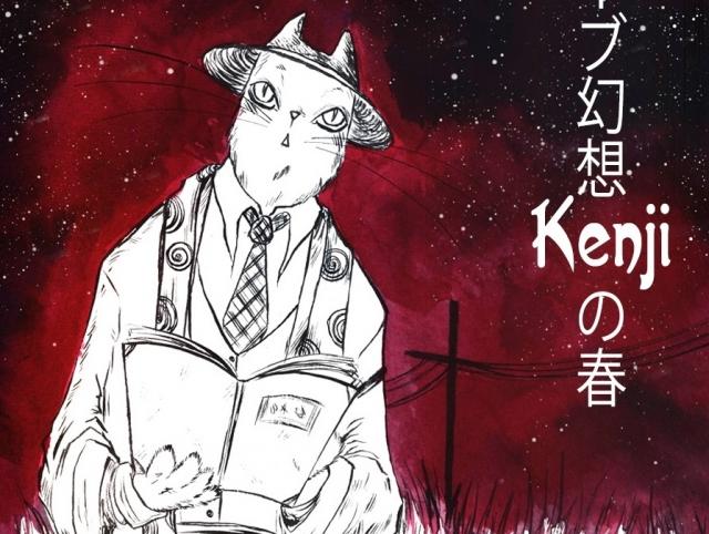 Кэндзи Миядзава –  учитель и сказочник
