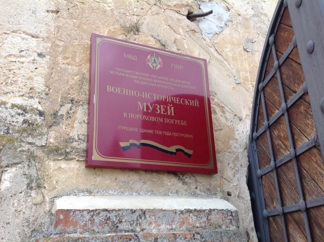 Военно-исторический музей в пороховом погребе Бендерской крепости