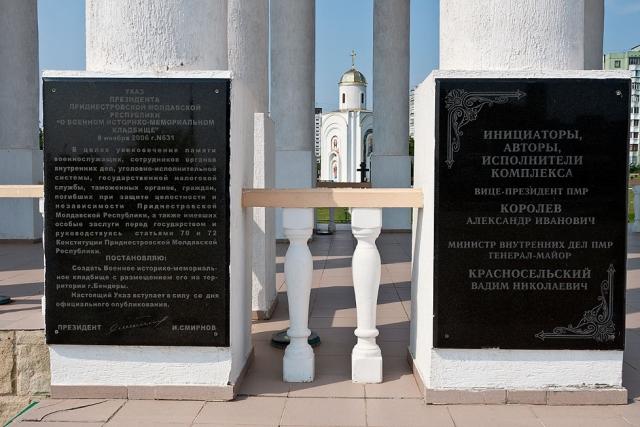 Военно-исторический мемориальный комплекс в Бендерах доска-1