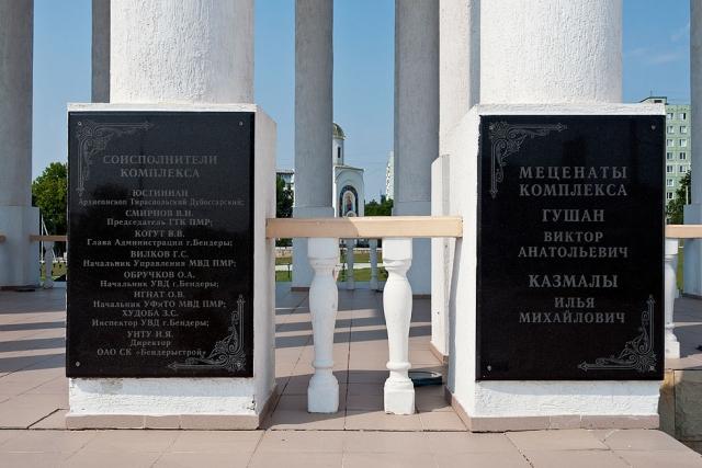 Военно-исторический мемориальный комплекс в Бендерах доска-2