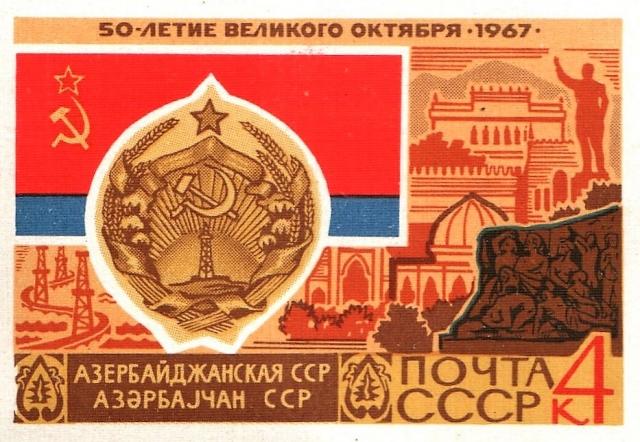 Почтовая марка Азербайджанская ССР. Баку 1967.