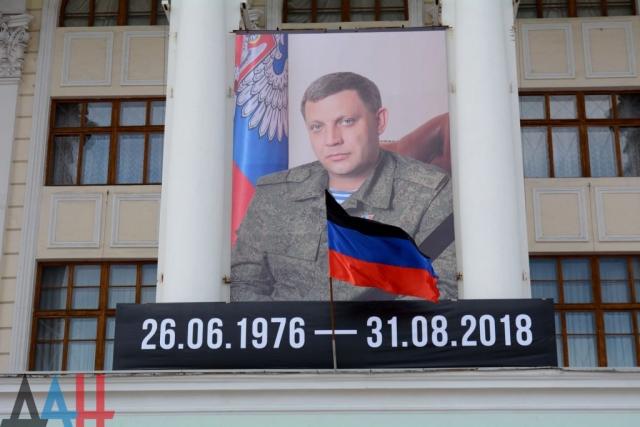 В Донецке прощаются с главой ДНР Алесандром Захарченко