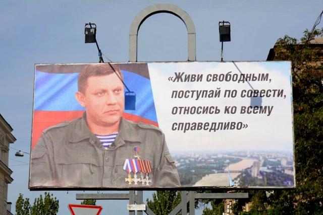 В Ростове-на-Дону может появиться улица имени Захарченко
