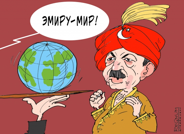 Эмиру-мир. Эрдоган