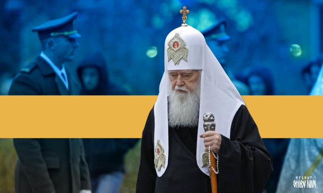 Предстоятель неканонической Украинской православной церкви Филарет