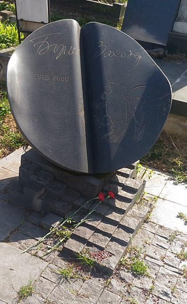 Могила Бориса Заходера на Троекуровском кладбище Москвы
