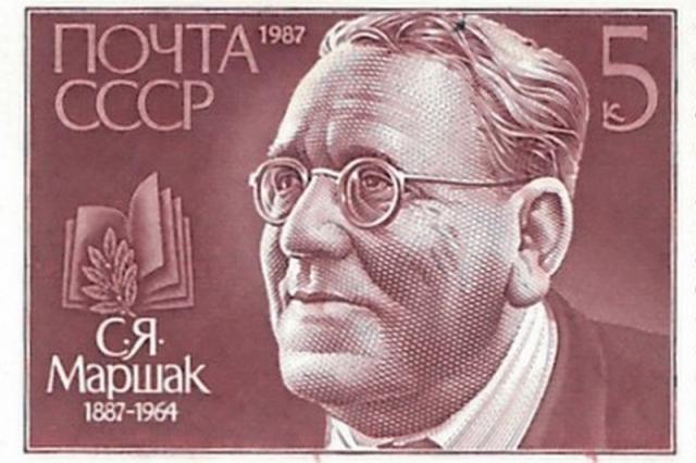 Почтовая марка СССР, посвящённая Маршаку, 1987 год