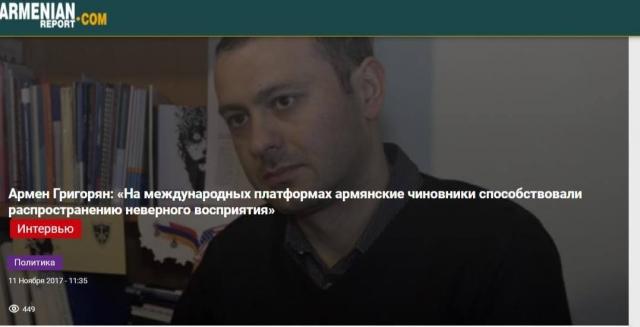 Арташес Гегамян: Реплика к опровержению моей статьи