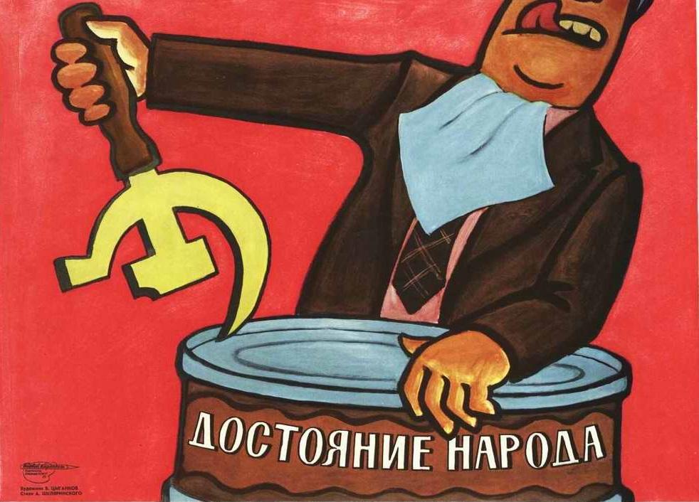 В. Цыганков. Сколько лет использовал он власть, чтобы жрать за счет народа всласть! 1980-е