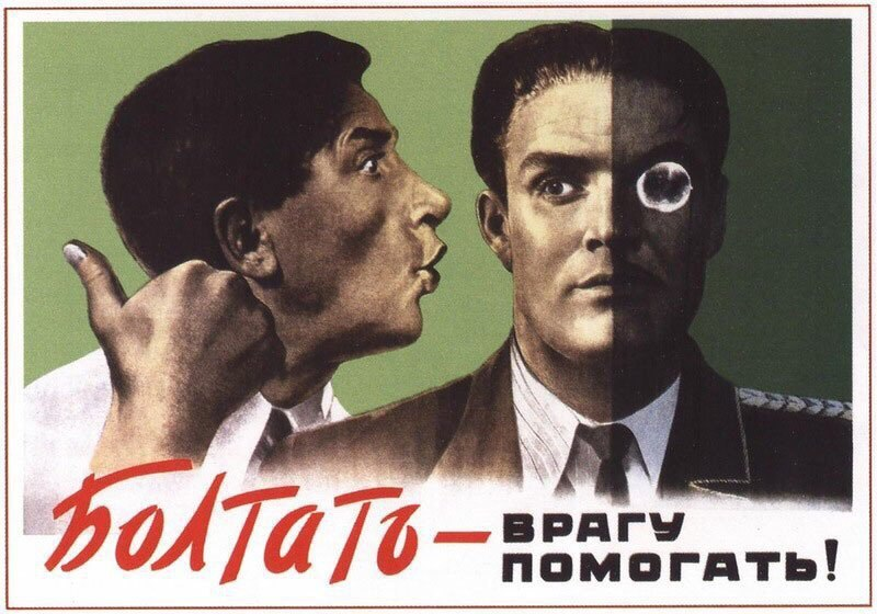 Виктор Корецкий. Болтать — врагу помогать! 1954