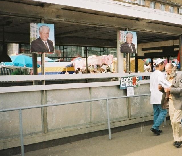 Агитация за Ельцина на станции метро «Преображенская площадь» в июне 1996 года