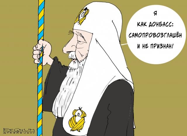 Православная церковь Белоруссии осудила Константинопольского патриарха