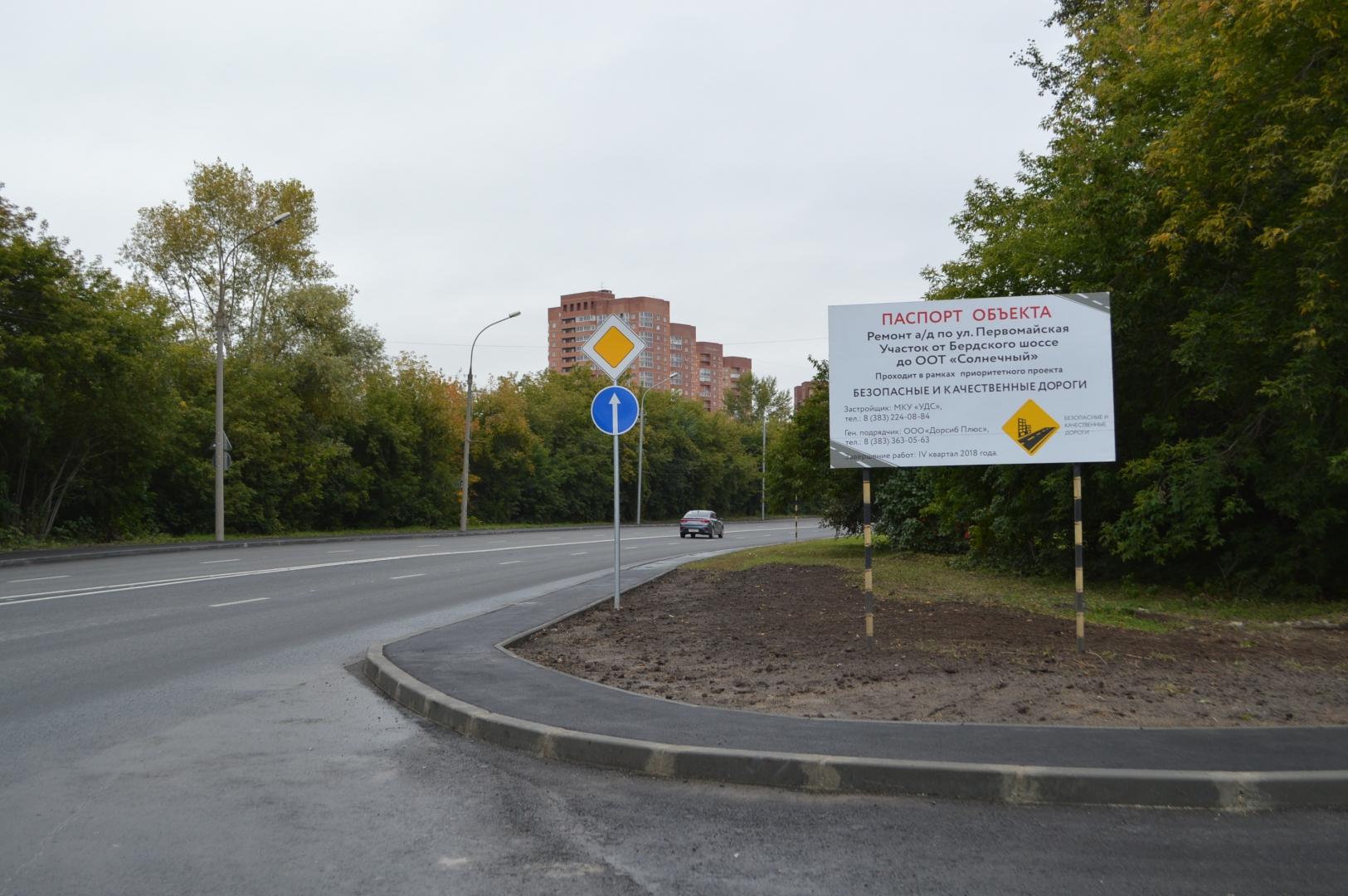Отремонтирована самая длинная улица Новосибирска