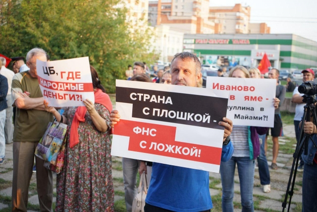 Митинг в Иваново