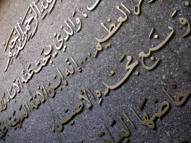 Власти Франции намерены ввести изучение арабского языка в школы — ABC