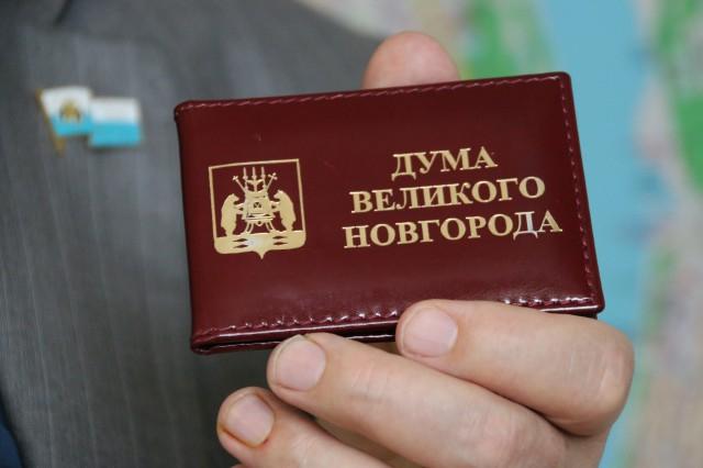 Удостоверение депутата думы Великого Новгорода