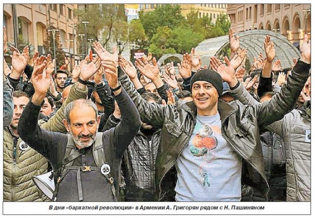 В дни «бархатной революции» в Армении А. Григорян рядом с Н. Пашиняном