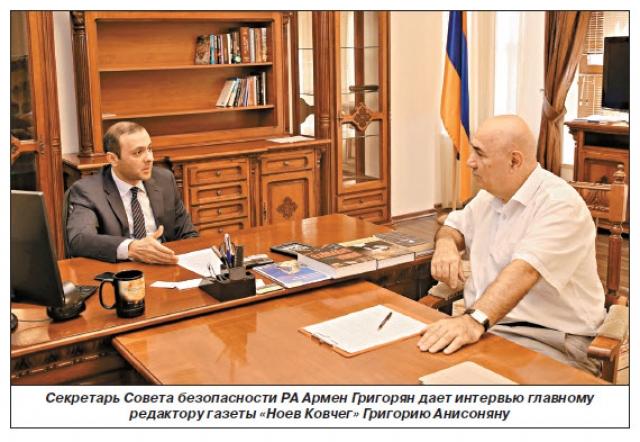 Секретарь Совета безопасности РА Армен Григорян даёт интервью главному редактору газеты «Ноев Ковчег» Григорию Анисоняну