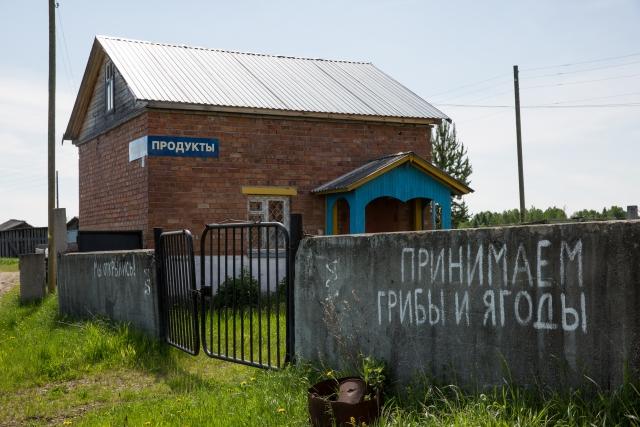 Новый магазин при въезде в село Керчомья