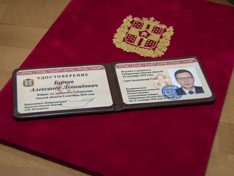 Удостоверение губернатора Омской области