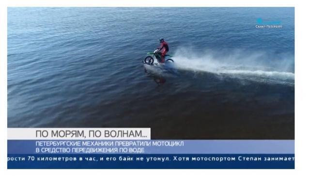 В Петербурге создали мотоцикл, способный «ехать» по воде