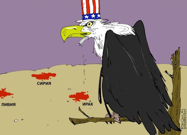 Орел США. Ирак. Сирия. Ливия